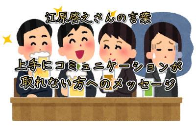 江原啓之さんから上手にコミュニケーションが取れない方へのメッセージ