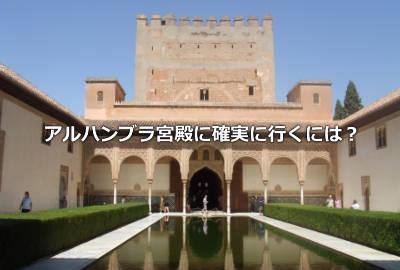 アルハンブラ宮殿に確実に行くには?