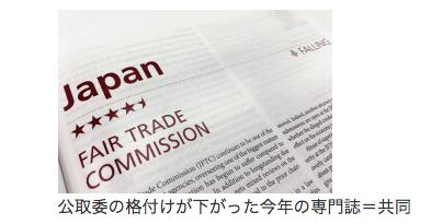 f:id:japancompetitionpolicy:20160918084448p:plain