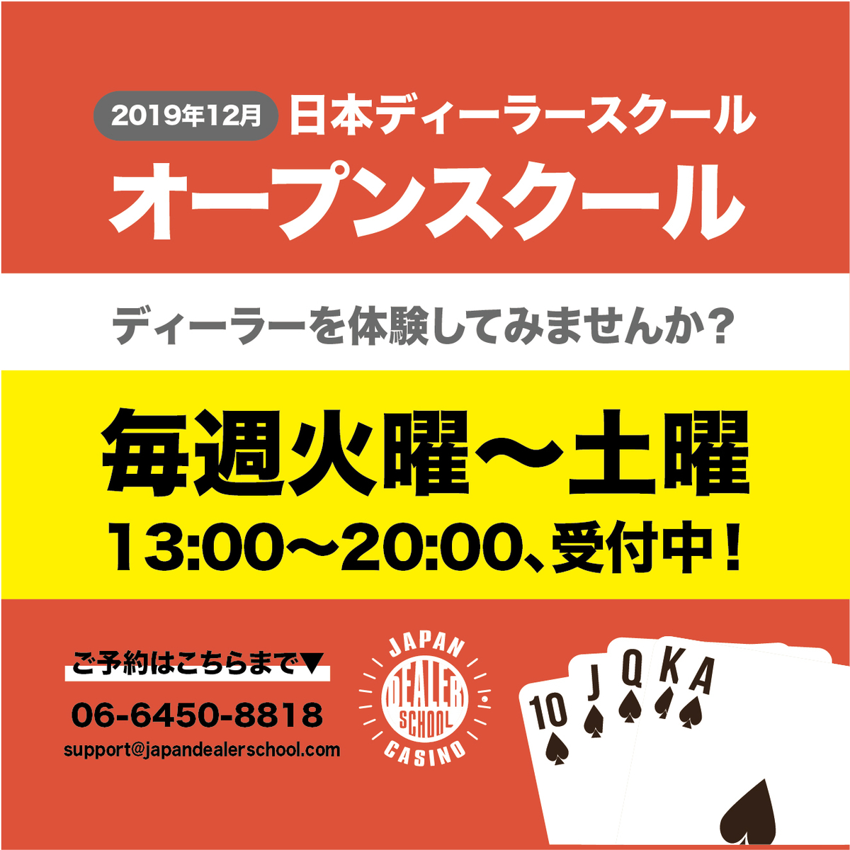 f:id:japandealerschool:20191213134410j:plain