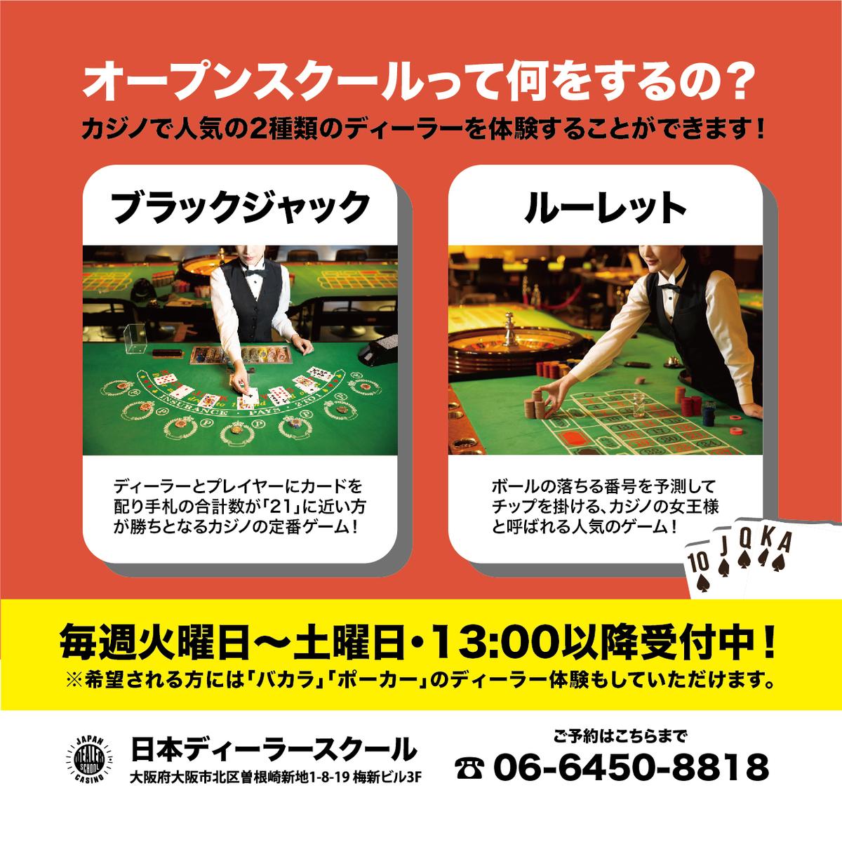 f:id:japandealerschool:20191213134419j:plain
