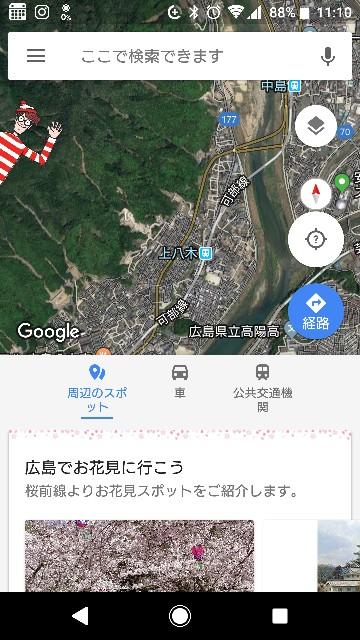 f:id:japandrive:20180402141811j:image