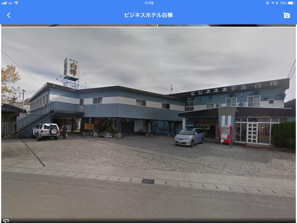 f:id:japandrive:20180803110954p:plain