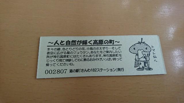 f:id:japandrive:20190513212802j:image