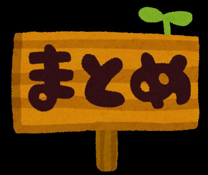 f:id:japanergimpei:20190705050714p:plain