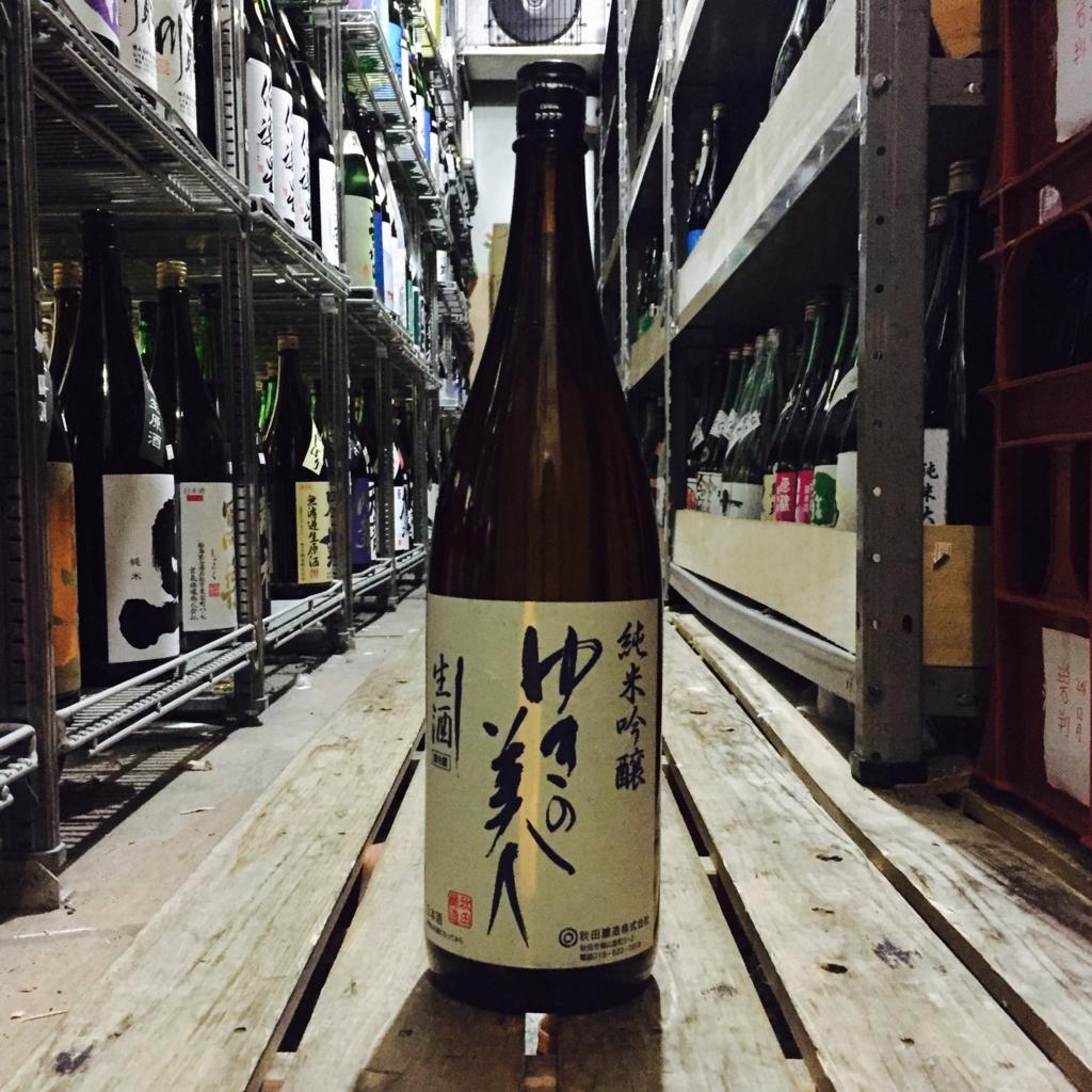f:id:japanese-sake:20170116230332j:plain