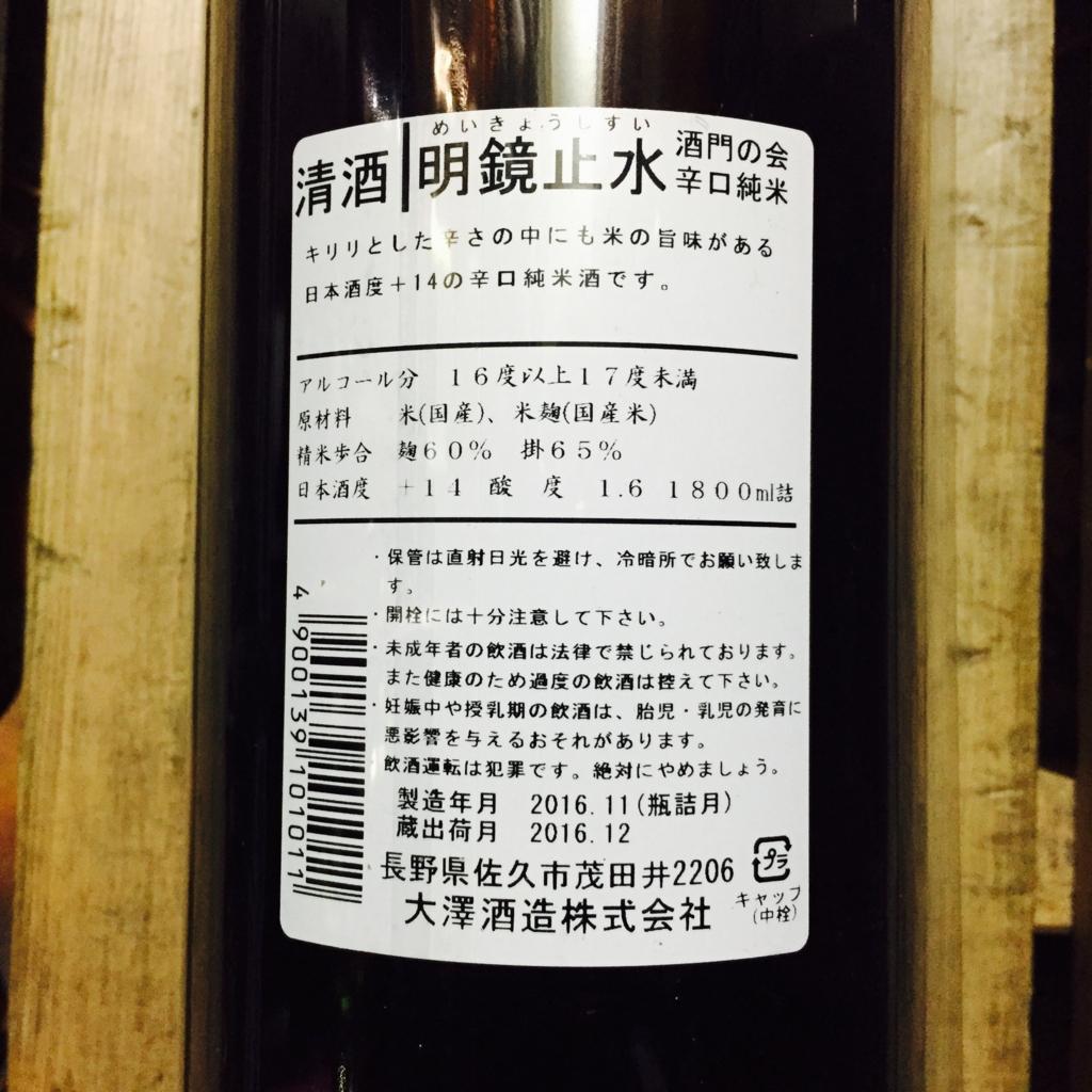 f:id:japanese-sake:20170202212821j:plain
