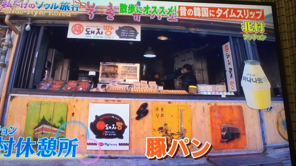 f:id:japanese-standard0:20161225182707j:plain