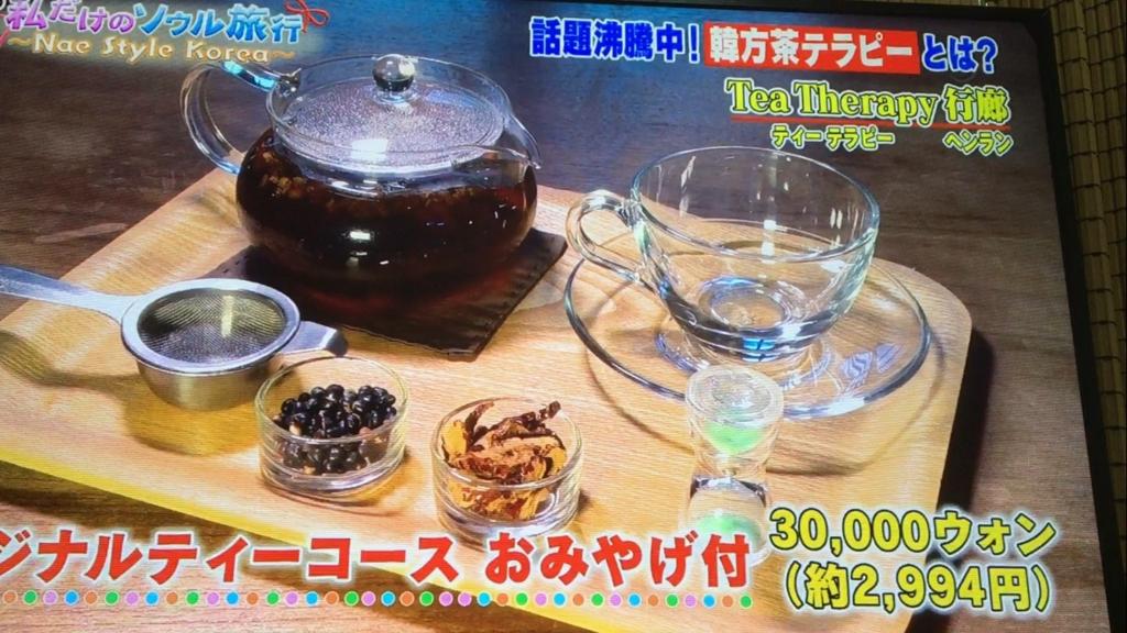 f:id:japanese-standard0:20161225183057j:plain