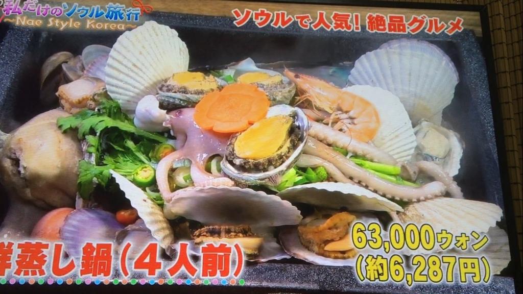 f:id:japanese-standard0:20161225183926j:plain