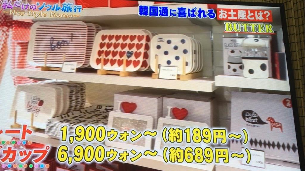 f:id:japanese-standard0:20161225185018j:plain