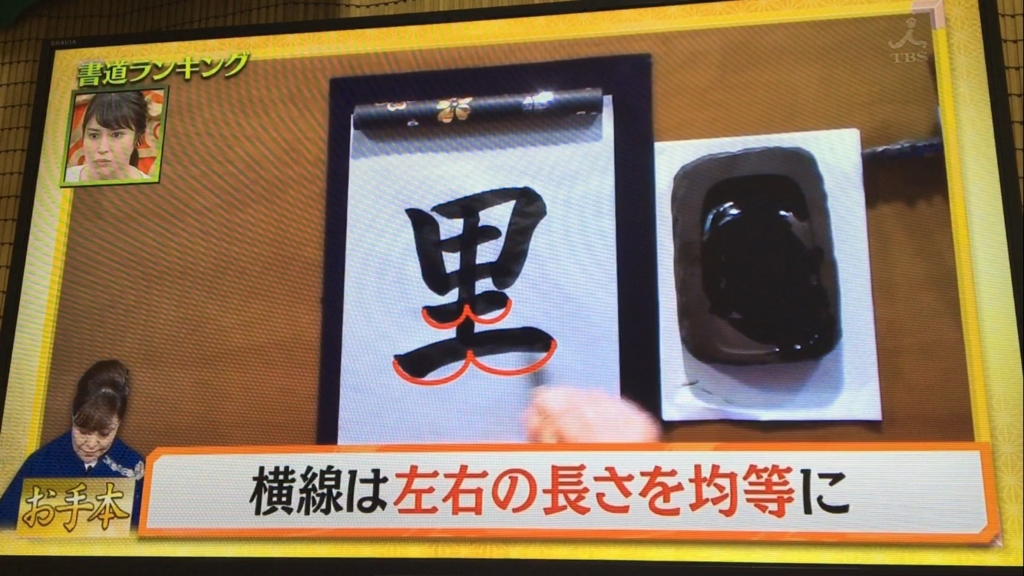 f:id:japanese-standard0:20170112200537j:plain