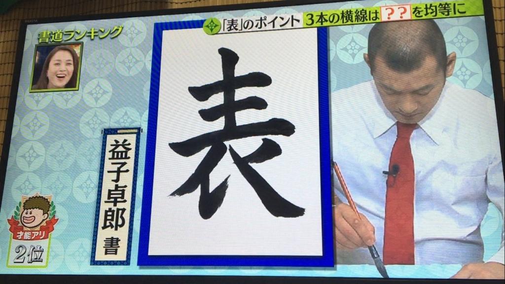 f:id:japanese-standard0:20170112200604j:plain