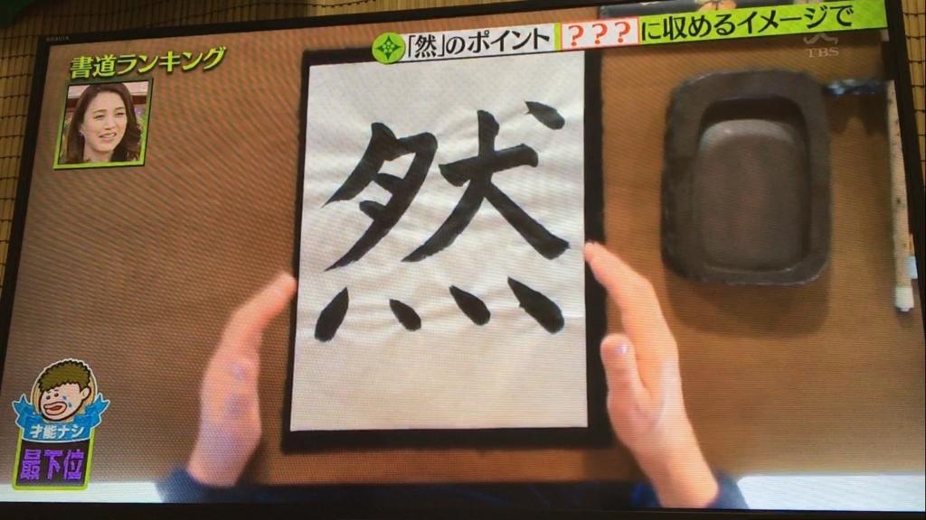 f:id:japanese-standard0:20170112200639j:plain