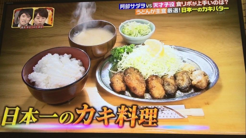f:id:japanese-standard0:20170112230420j:plain