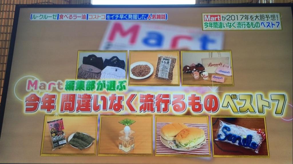 f:id:japanese-standard0:20170116130854j:plain