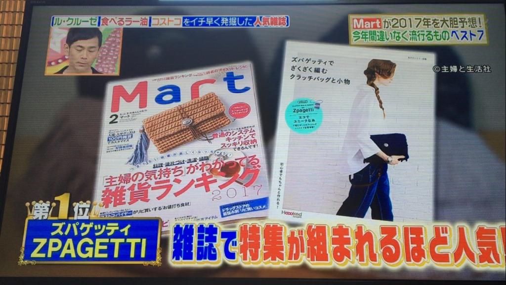 f:id:japanese-standard0:20170116131008j:plain