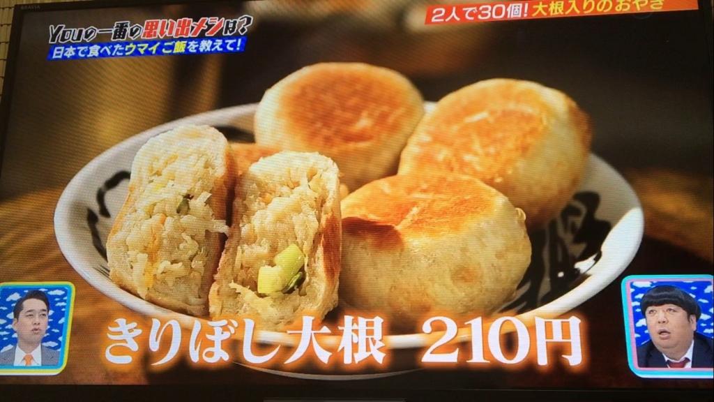 f:id:japanese-standard0:20170116202127j:plain