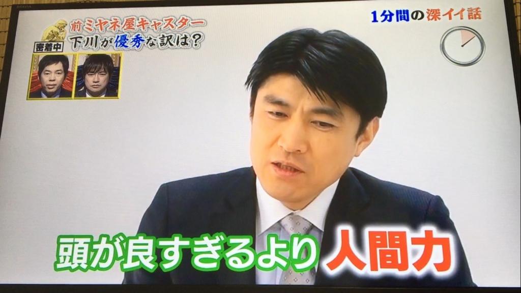 f:id:japanese-standard0:20170116221828j:plain