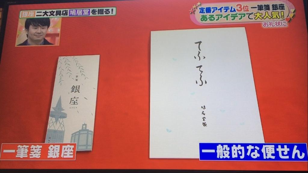 f:id:japanese-standard0:20170118135645j:plain