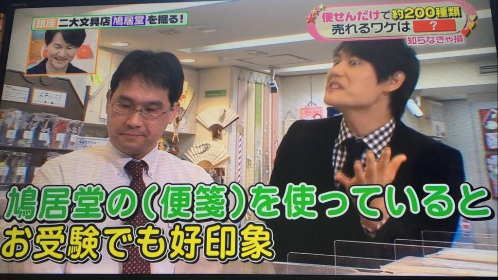 f:id:japanese-standard0:20170118135704j:plain