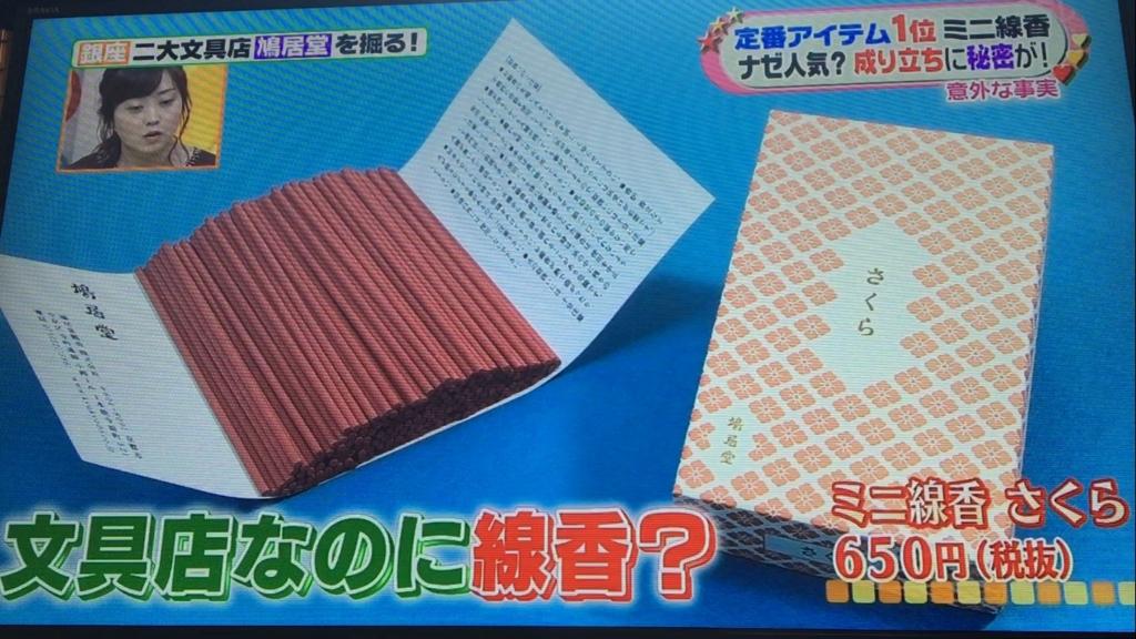 f:id:japanese-standard0:20170118135811j:plain