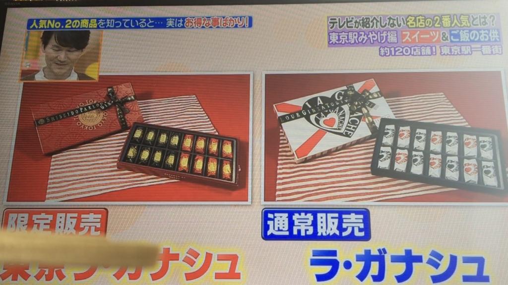 f:id:japanese-standard0:20170123124540j:plain