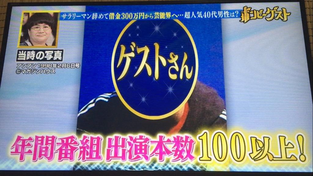 f:id:japanese-standard0:20170124231934j:plain