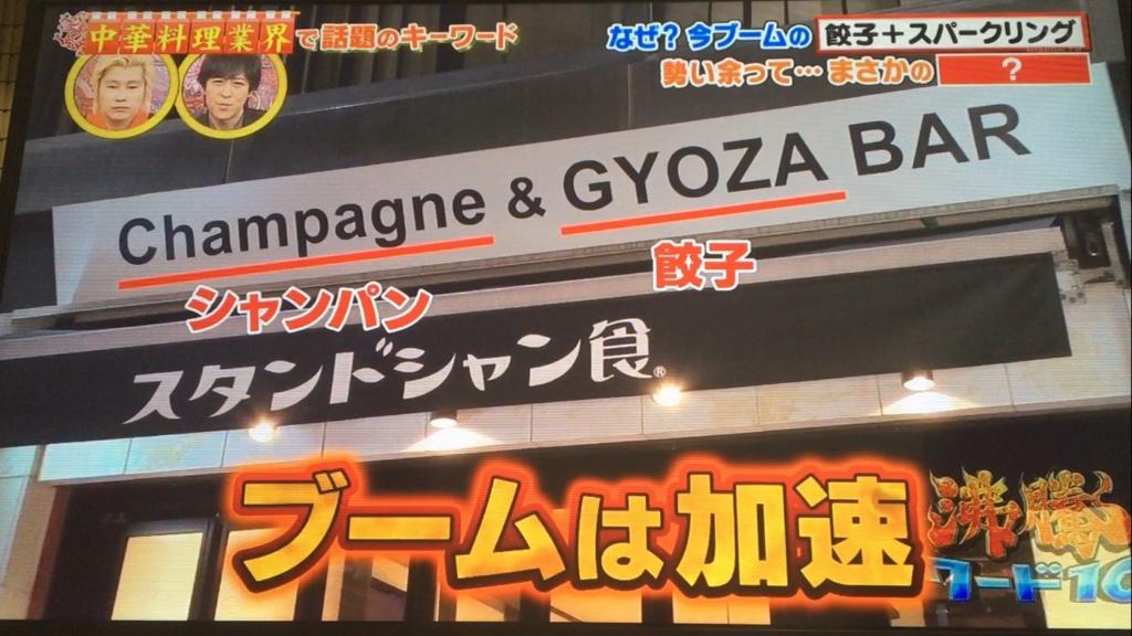 f:id:japanese-standard0:20170127213330j:plain