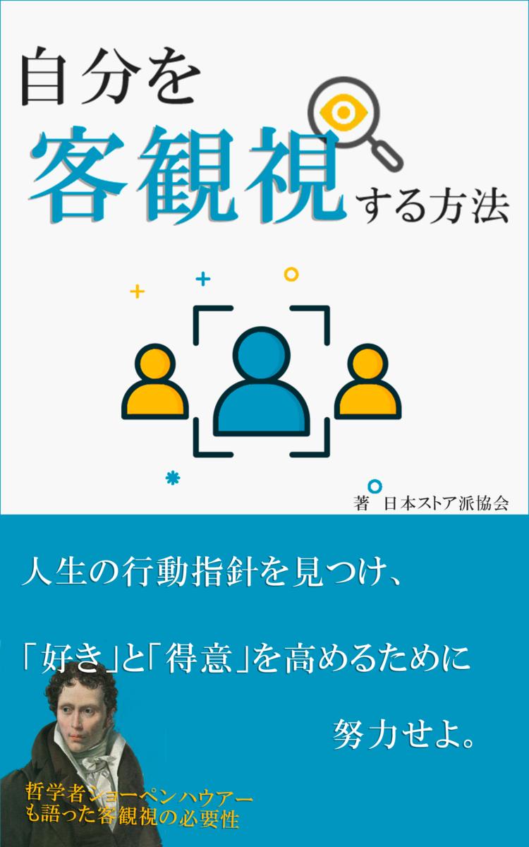 f:id:japanese-stoic-association:20210420163538p:plain
