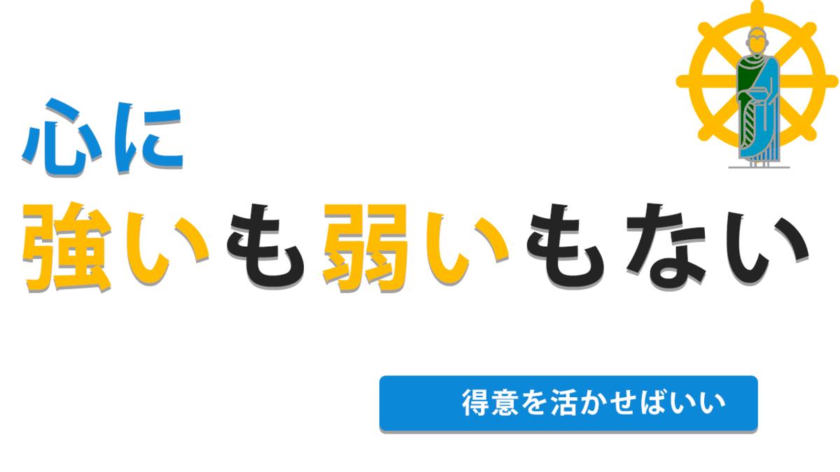 f:id:japanese-stoic-association:20210421121435p:plain