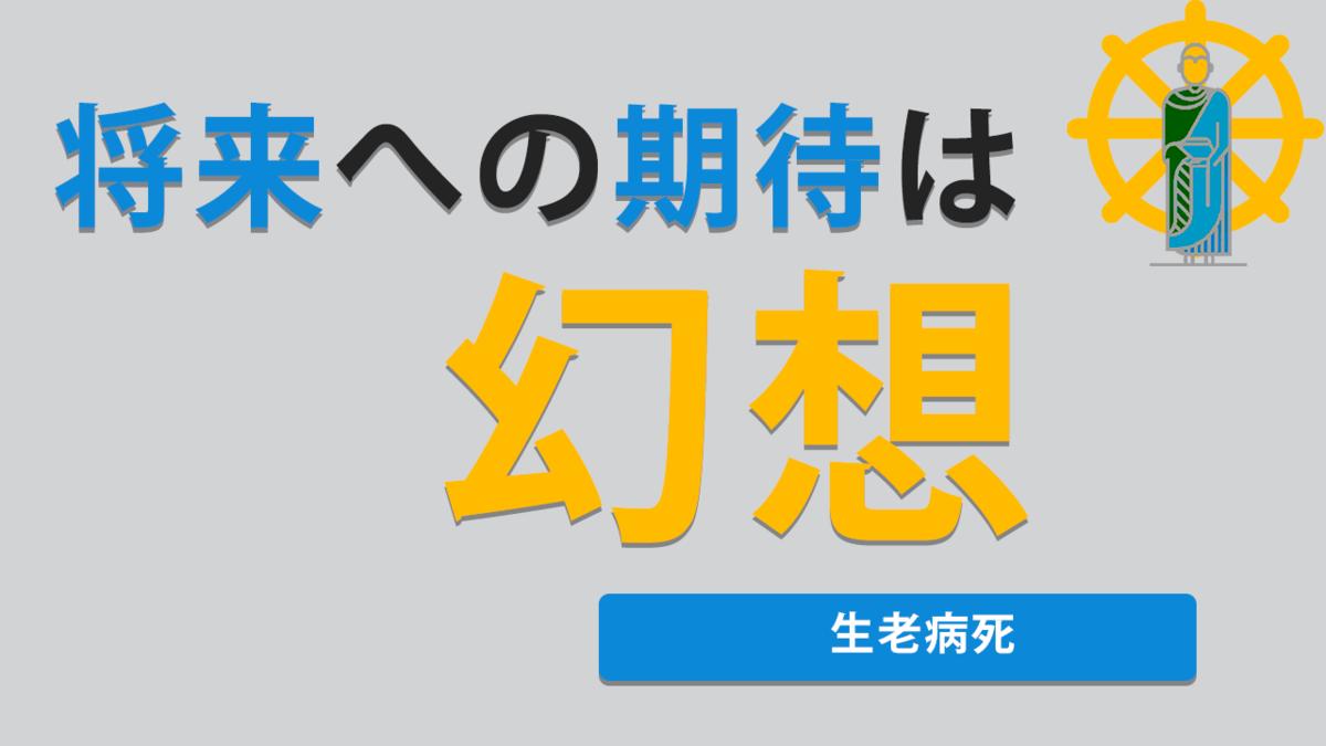 f:id:japanese-stoic-association:20210421131434p:plain