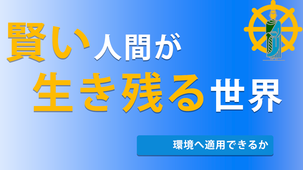 f:id:japanese-stoic-association:20210423122948p:plain