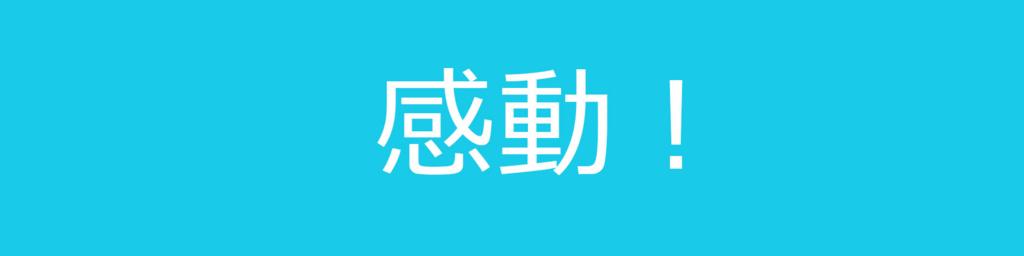 f:id:japaneseguy:20160705202937j:plain