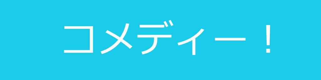 f:id:japaneseguy:20160705203006j:plain