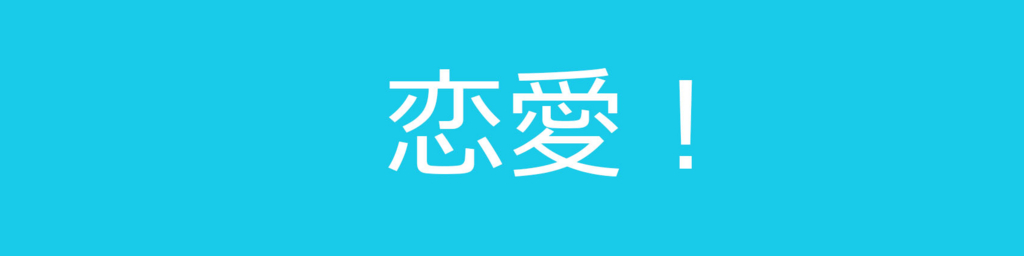 f:id:japaneseguy:20160705203029j:plain