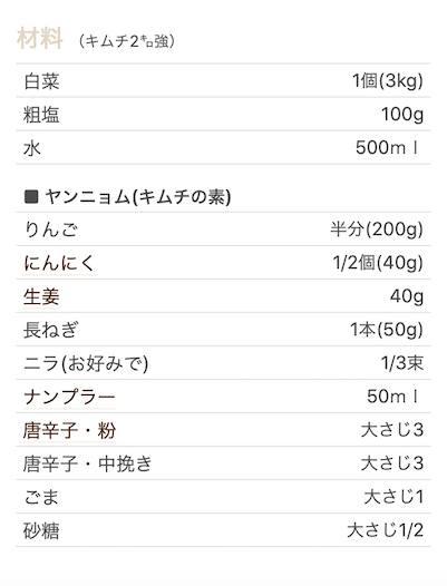 f:id:japaneseinny:20200826233754p:plain