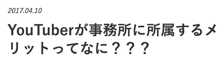 f:id:japaneseyoutuber:20170502084500p:plain