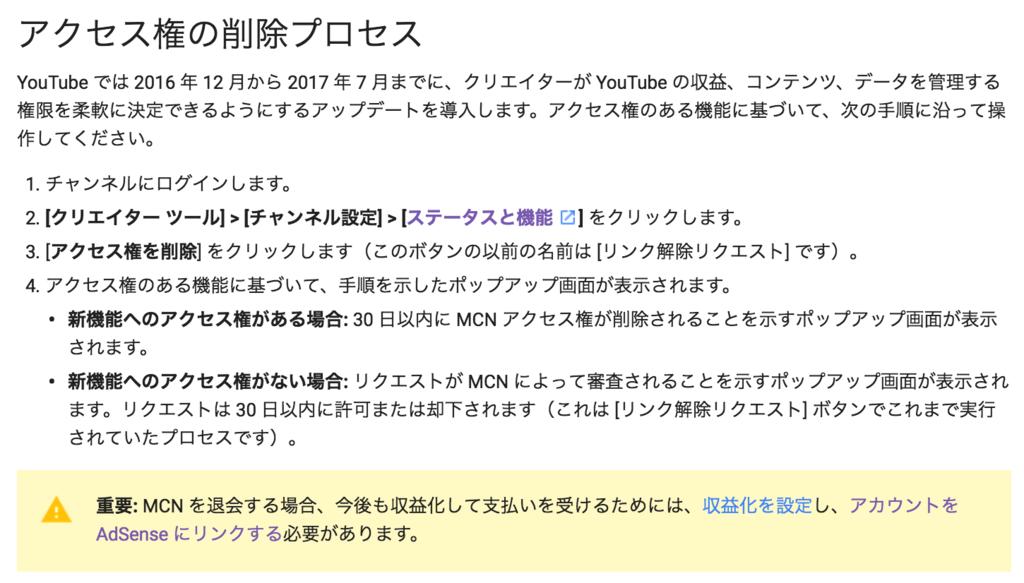 f:id:japaneseyoutuber:20170502084644p:plain