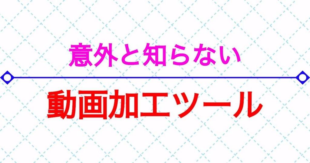 f:id:japaneseyoutuber:20170510013952j:plain