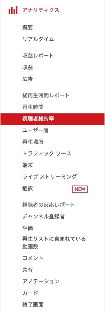f:id:japaneseyoutuber:20170510201151p:plain