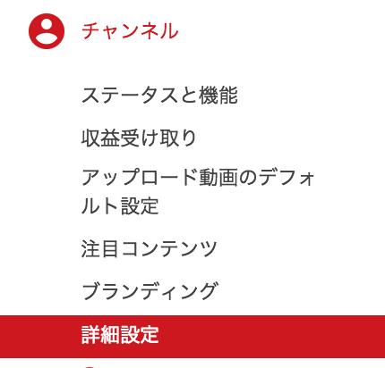 f:id:japaneseyoutuber:20170510211943p:plain