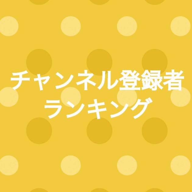 f:id:japaneseyoutuber:20170514231841j:plain