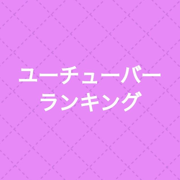 f:id:japaneseyoutuber:20170518215724j:plain