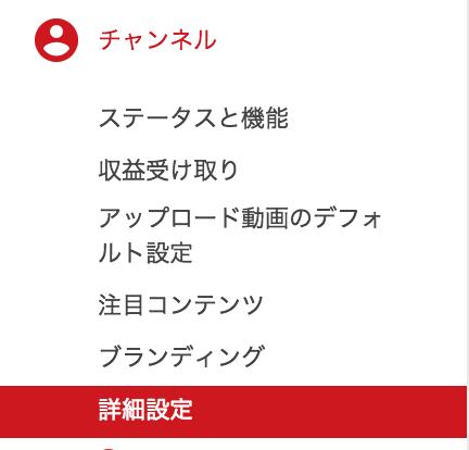 f:id:japaneseyoutuber:20170522003340p:plain