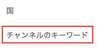 f:id:japaneseyoutuber:20170522003430p:plain