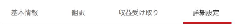 f:id:japaneseyoutuber:20170522004310p:plain