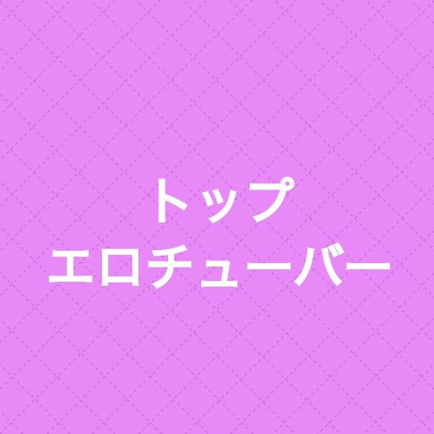 f:id:japaneseyoutuber:20170528231414j:plain