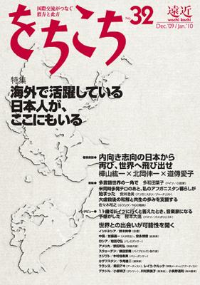 f:id:japanfoundation:20091202160323j:image