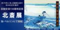 日独交流150周年記念 北斎展